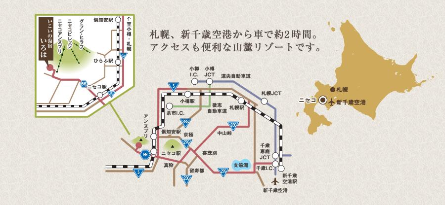 札幌、新千歳空港から車で約2時間。アクセスも便利な山岳リゾートです。