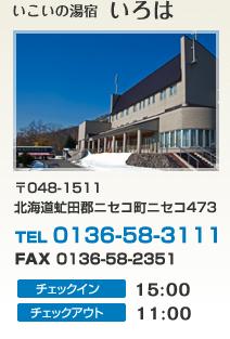 北海道虻田郡ニセコ町ニセコ473|いこいの湯宿いろは